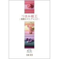 つまみ細工書籍 「つまみ細工〜基礎とコツ、アレンジ〜」
