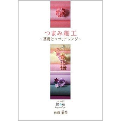 画像1: つまみ細工書籍 「つまみ細工〜基礎とコツ、アレンジ〜」
