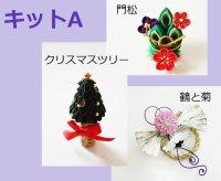 【X'mas お正月キットA】門松・クリスマスツリー・鶴と菊★